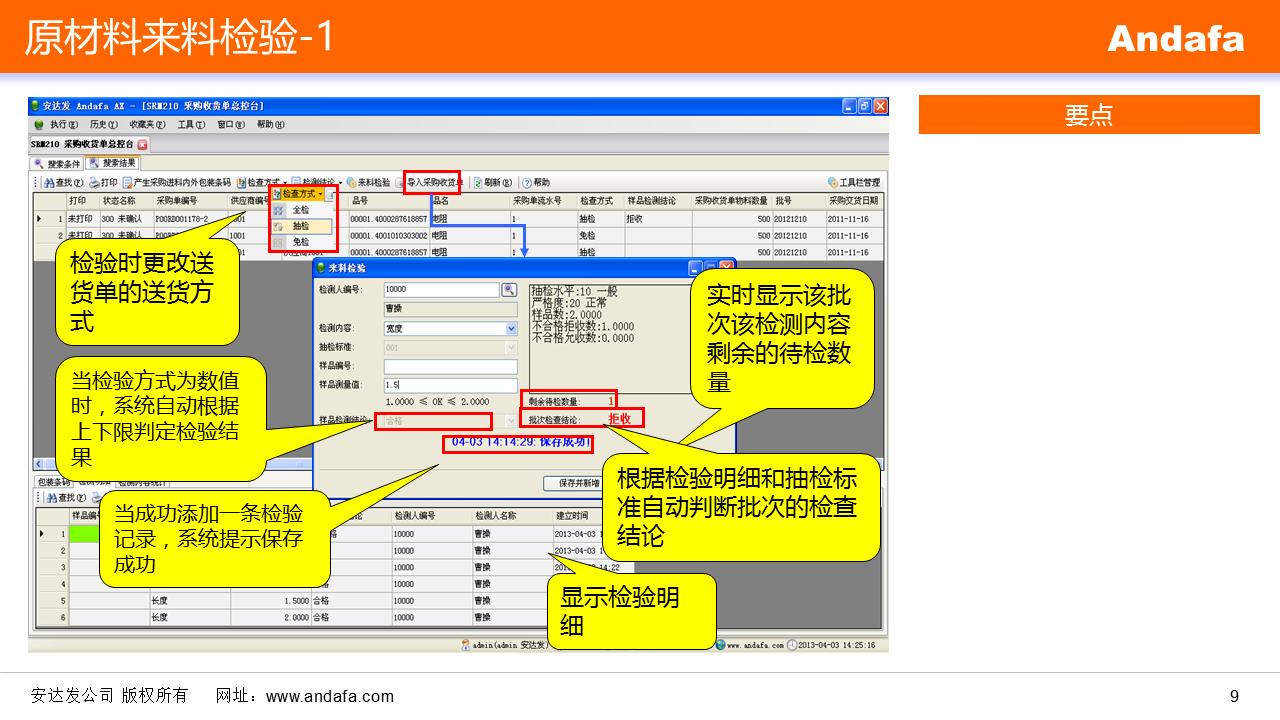 iqc供应商来料检验 mes制造执行系统车间现场看板条码